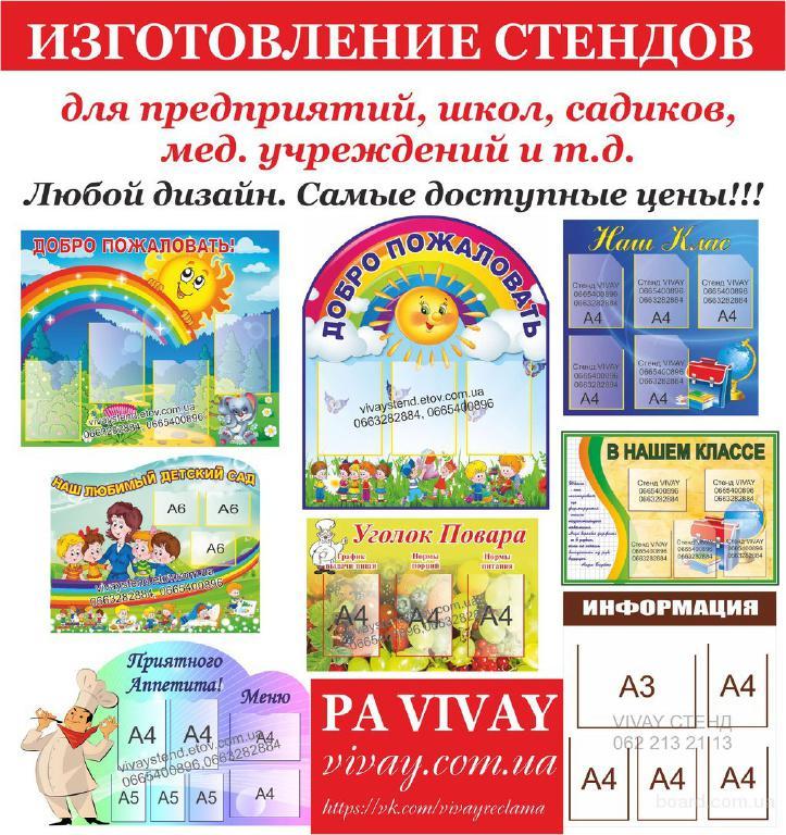 Изготовление любых стендов в Донецке.