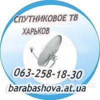 Спутниковое телевидение в украине Харьков