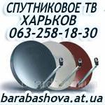 Настройка спутниковых антенн в Харькове установка