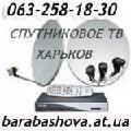 Установка спутниковой антенны Харьков