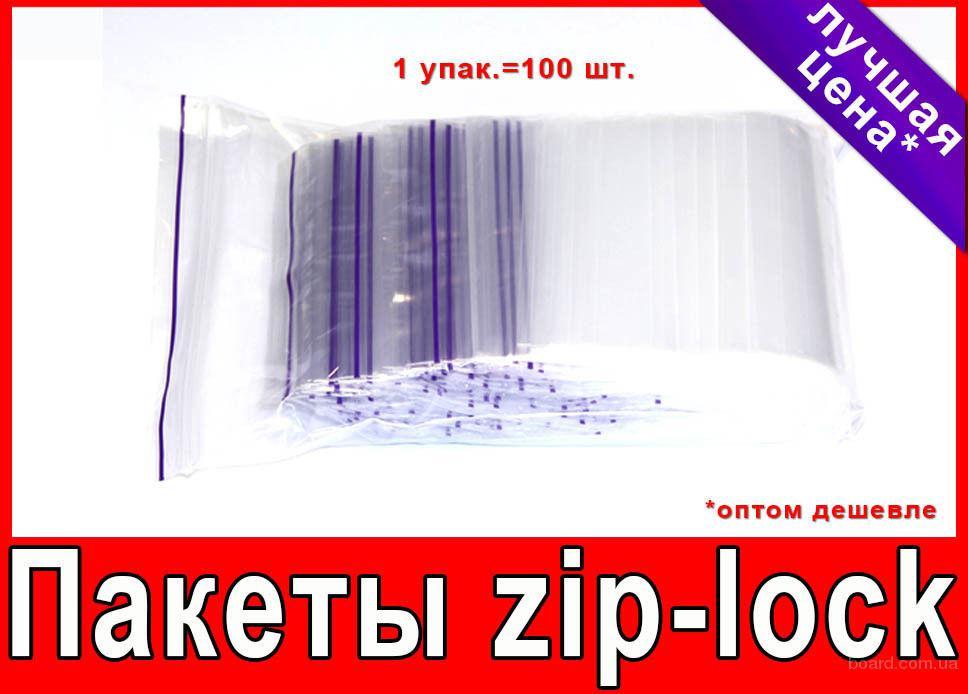 Пакеты зип лок, пакеты с замком Zip-Lock