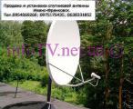 Купить спутниковую антенну Ивано-Франковск цена украина