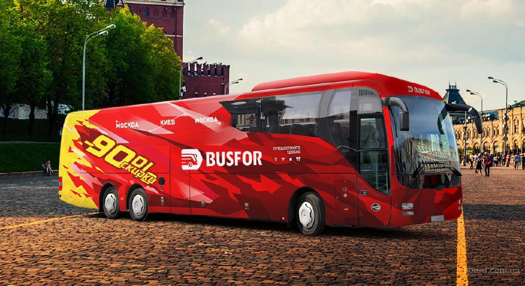 Заказ автобусных билетов онлайн на портале «Busfor»
