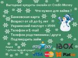 Онлайн кредиты на банковскую карту за 20 минут