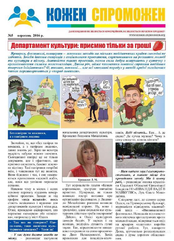 газета знакомств украина днепропетровск