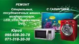 Ремонт стиральных машин,микроволновок,LED,LCD-Телевизоров