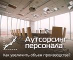 Аутсорсинг персонала в России от агентства занятости ZRV