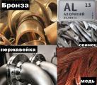 Приём лома чёрных и цветных металлов в Одессе. Дорого.