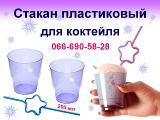 Стаканы для коктейля пластиковые одноразовые
