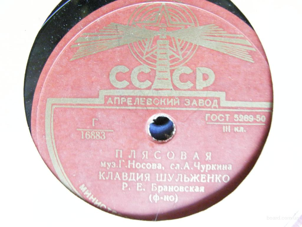 Шульженко Клавдия, Плясовая и В праздничный вечер, пластинка для патефона