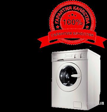 Ремонт стиральных машин в Уфе на дому