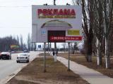 Рекламные работы на Юге Украины