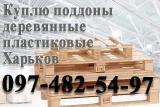 Куплю поддоны деревянные, пластиковые много постоянно по Харькову и области.