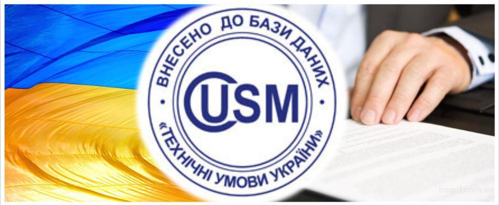 Разработка, согласование и регистрация ТУ (Технических Условий)