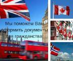 Иммиграционные услуги. Канада. Норвегия. Великобритания.