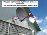 Купить спутниковую антенну Николаев магазин infotv