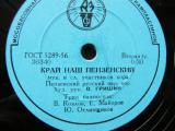 Пензенский русский хор. Край наш пензенский, восемьнадцать лет, пластинка