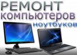 Обслуживание,Ремонт,Настройка Компьютера и Ноутбука.Киев и область