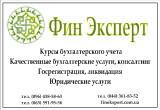 Консультация бухгалтера, оптимизация налогообложения