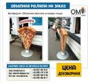 Скульптура рекламная, фигуры для рекламы макеты, наружная
