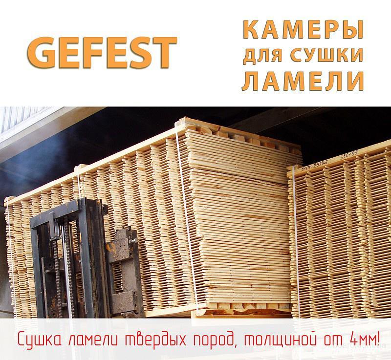 Энергоэффективные сушильные камеры Gefes