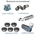 Запасные части к компрессору ВП-50/8 согласно перечня
