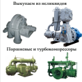Запасные части к компрессору ЦК-100/6,5