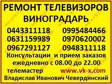 Ремонт жидкокристаллических телевизоров и мониторов в Киеве, на Виноградаре