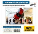 Объемная наружная реклама в Украине