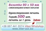 Печать наклеек размер визитки 90х50мм, изготовление наклеек Киев, сделать наклейки Троещина