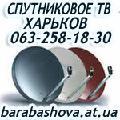 Спутниковая антенна Харьков установка