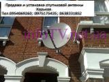 Купить спутниковую антенну Харьков это телевидение без абонплаты