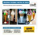Бутафория, Муляжи, Ростовые фигуры