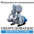 Поршневой компрессор 2ВМ4-9,6/161