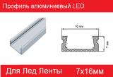 Профиль алюминиевый LED 7х16, неанодированный