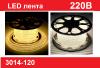 Лед лента Светодиодная лента 220В белая и желтая. Большой выбор