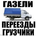 Грузовые перевозки по Харькову.Квартирный и офисный переезд. Грузчики.