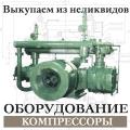 Купим поршневой компрессор 4ВМ10-120/9
