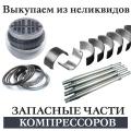 Куплю запасные частей для компрессоров