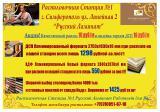 Самая низкая цена на ДСП и ХДФ в Крыму