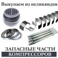 Куплю запасные части к компрессору 2ВМ4-24/9