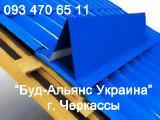 """Снегозадержатели—изготовление, установка. Черкассы """"Буд-Альянс Украина"""""""