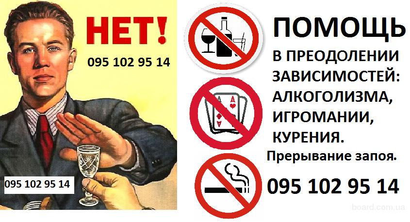 Кодировка от алкоголизма в витебске с адресами