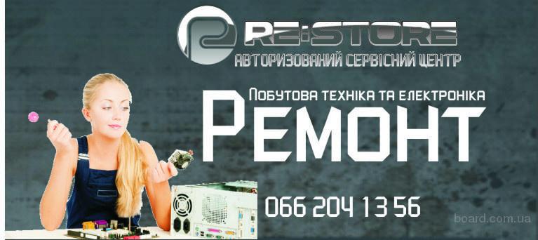 Співпраця по ремонту техніки для продавців та споживачів