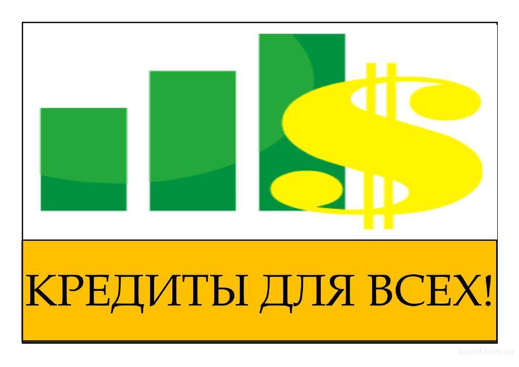 Кредит под залог квартиры украина