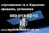 Установка спутниковых антенн тарелок Харьков