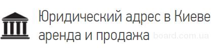 Продажа юридических адресов в Киеве, аренда и предоставление юридических адресов
