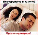 Быстрая проверка на измену жены в Киеве