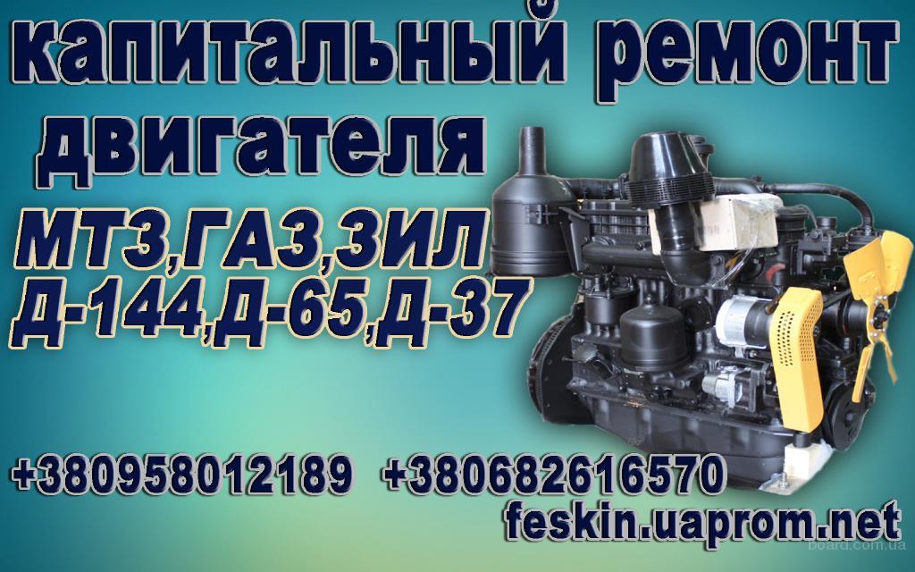 Ремонт двигателей Д-240-245, Д-65, Д-37, Д-144, ЗИЛ-130-131,Газ-53,52
