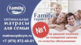 Ортопедические матрасы КДМ Family на складе в Крыму!